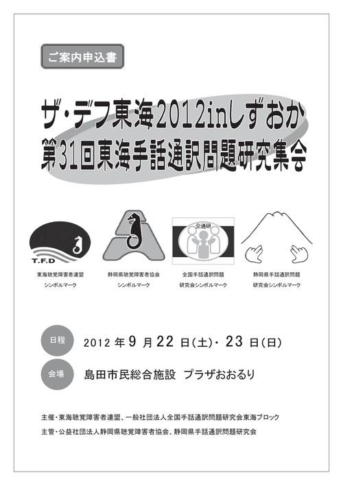 Deaf_tokai_2012001