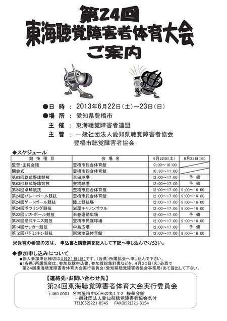 24tokai_taikukyogi_2