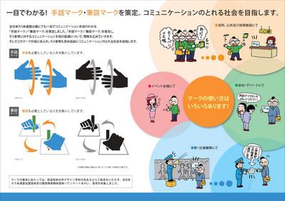 20161201shuwamarkleaflet