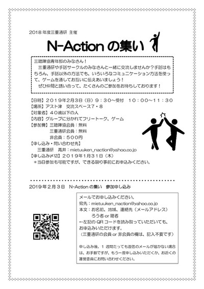 Naction