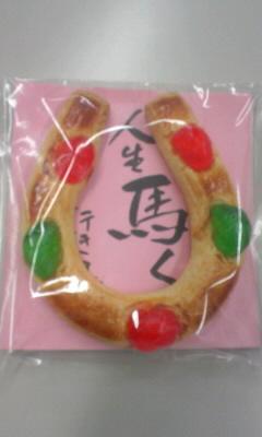 蹄鉄クッキー