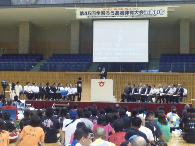 開幕 あいち全国体育大会